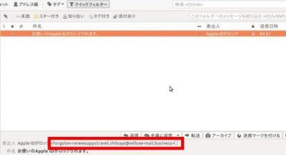 図1:怪しげな送信元かr「Apple IDをロック」するというメールが届く。
