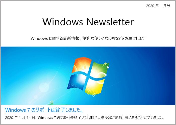 windows7-endありがとう、Windows7,さようなら。