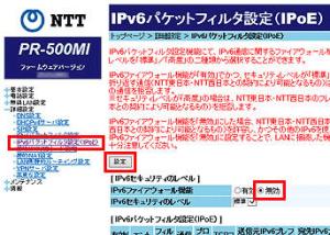 Ipv6パケットフィルター無効