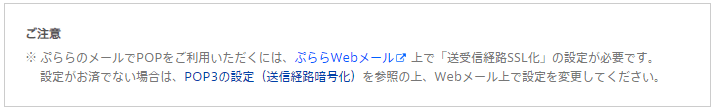 Web メール plala