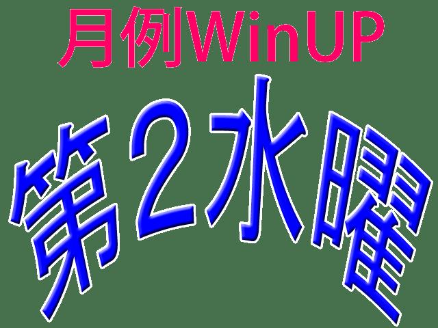 WindowsUpdateの日