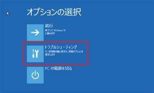 Windows回復環境