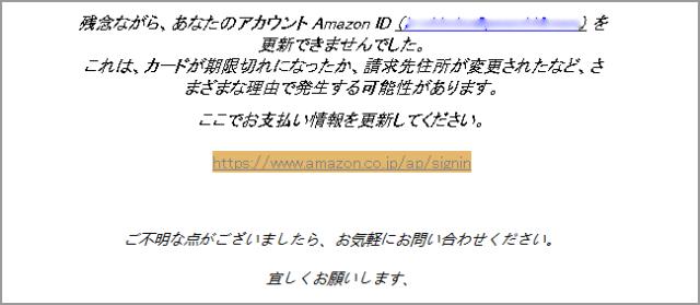 amazon騙しメール