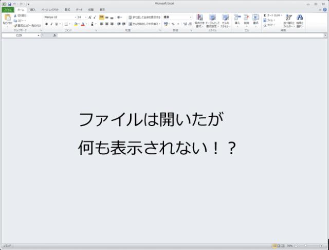 表示されないエクセルファイル