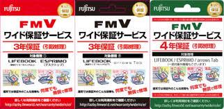 富士通ワイド保証サービスのカード