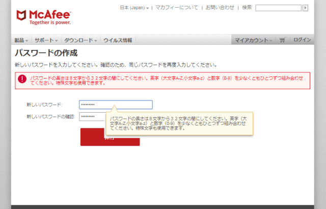 mcafee-password