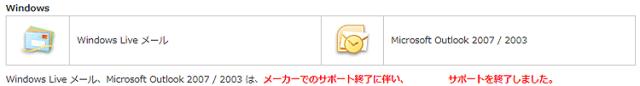 死んだメールソフト