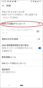 メッセージアプリでMMSを受信しない