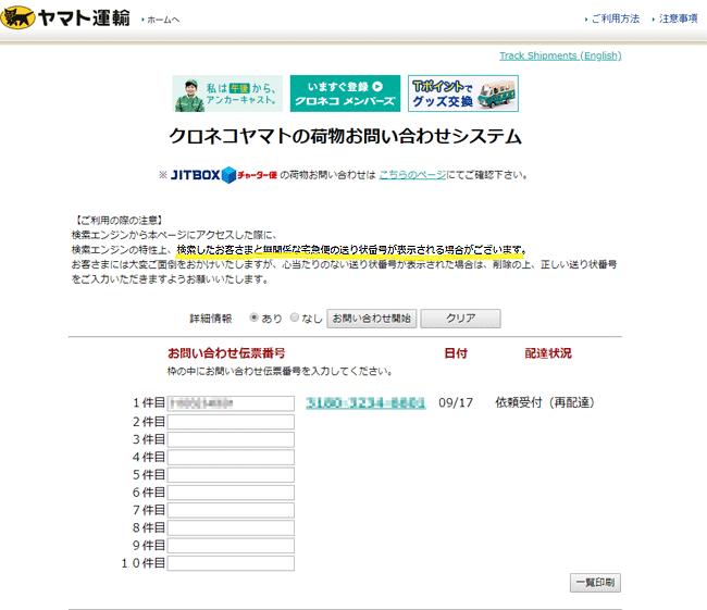 追跡 yamato