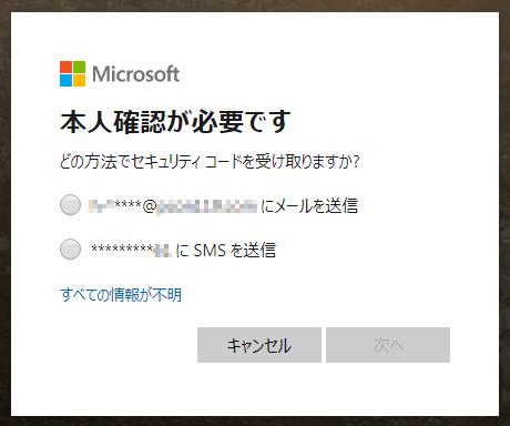 microsoft アカウント パスワード 忘れ た