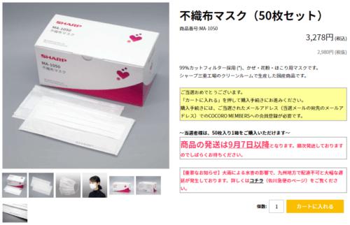 マスク サイト シャープ 通販