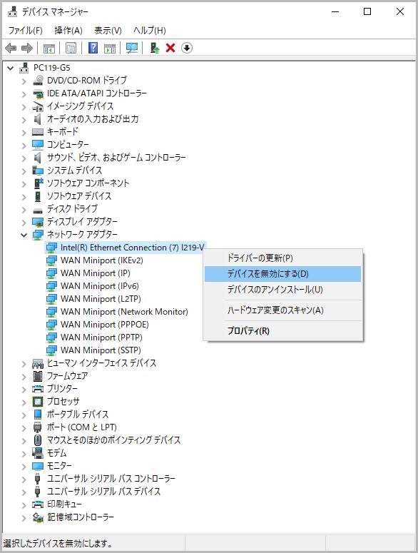 LAN-devicemg