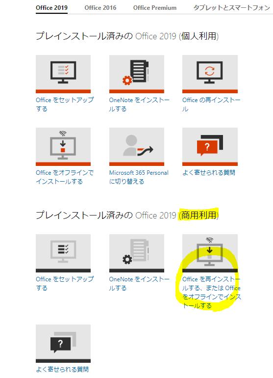 ビジネス機にプリインストールされたOfficeを再インストールするにはここから