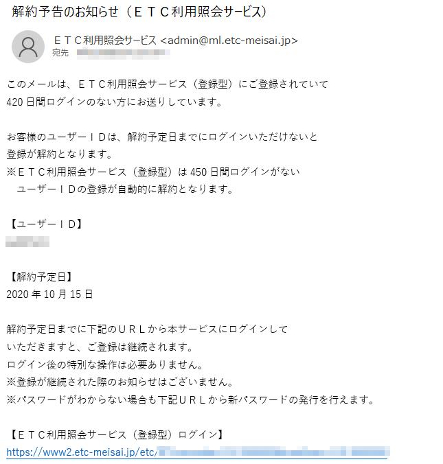 ETC詐欺メールか?