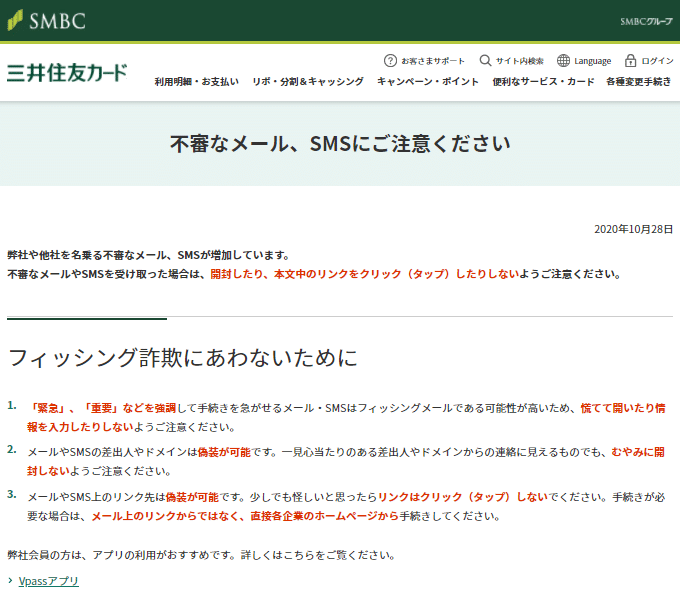 三井住友カードフィッシング