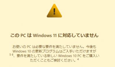 このPCはwindows11に対応していません