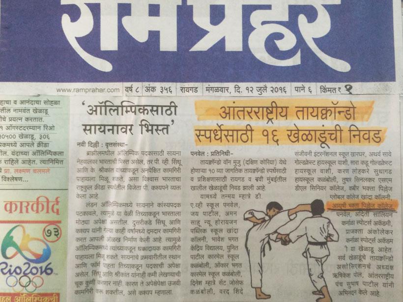 ayushi-bhakta-pressclips