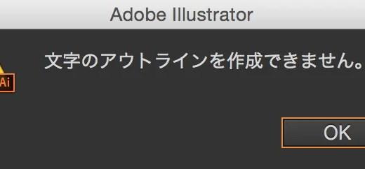 イラストレータに「文字のアウトラインを作成できません」って言われた