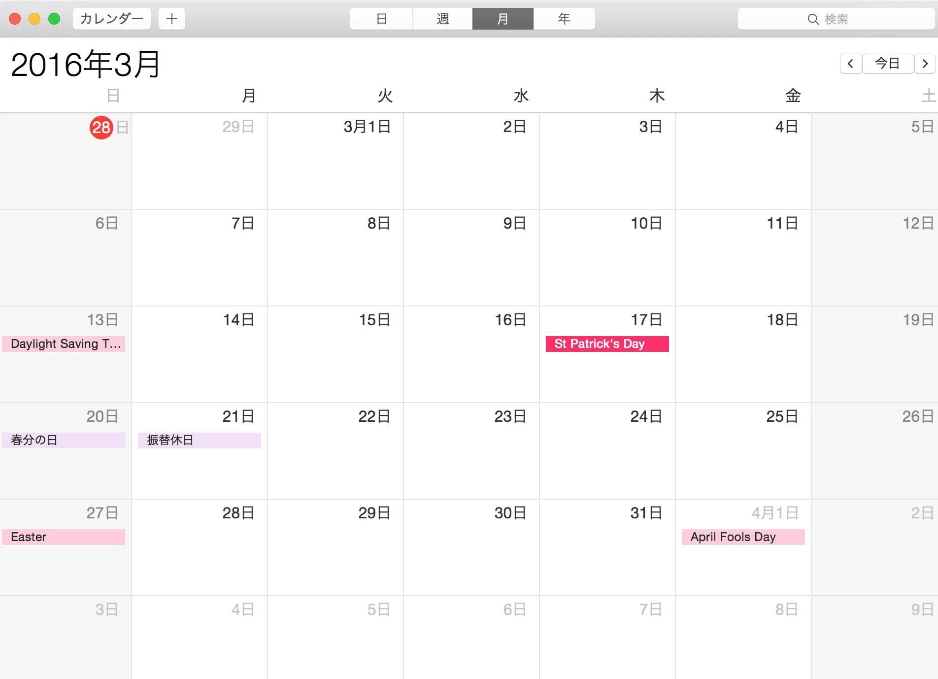 apple 祝日 ダウンロード