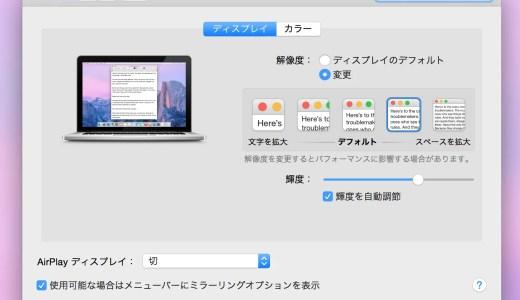 [MAC]文字がデカイ!ブラウザの表示サイズをいつも縮小してたのを、デフォルトでそうしたい