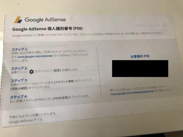 Google Adsenseに無事合格!10記事の新規ブログでパス