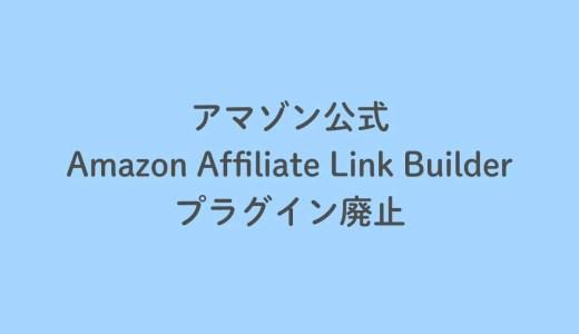 アマゾン公式のAmazon Affiliate Link Builderプラグイン廃止で、3月からアフィリエイトリンクが無効に