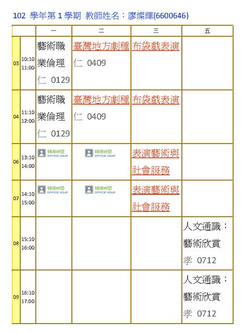 廖燦輝 老師 - 中國文化大學中國戲劇學系