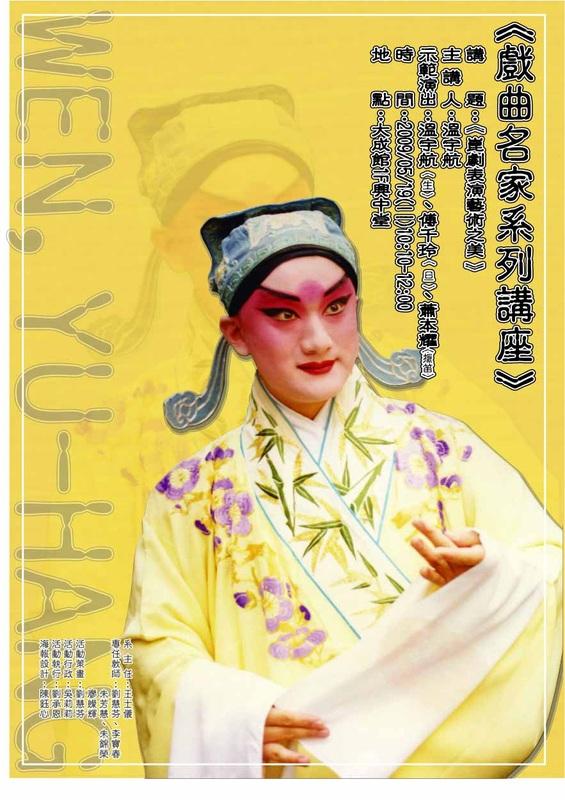崑曲巾生-溫宇航 - 中國文化大學中國戲劇學系