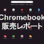中古Chromebook(クロームブック)