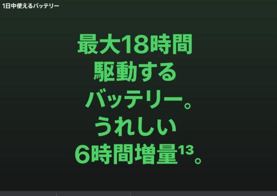 M1 MacBook Airの18時間バッテリー