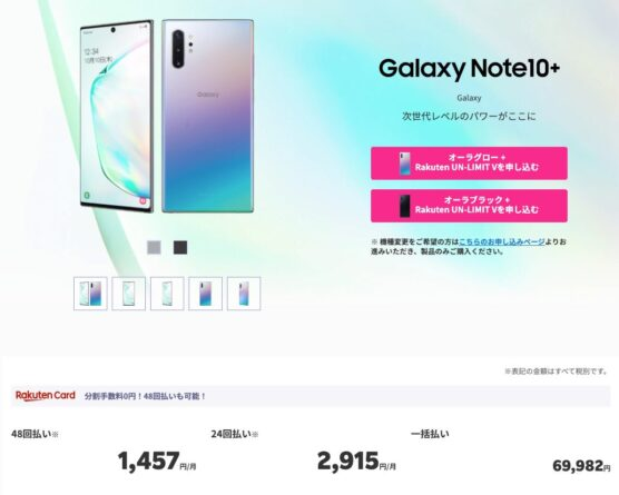 Galaxy Note10+は新品で76,000円