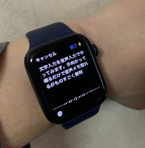 Apple Watch6で音声入力