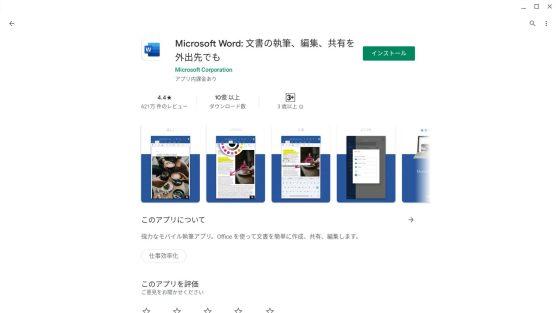 ChromebookでOffice