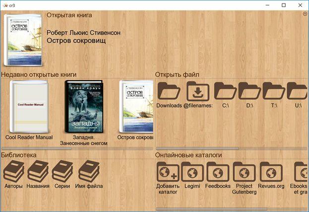 luchshie-besplatnye-chitalki-knig-i-dokumentov-dlja-windows-image4.jpg
