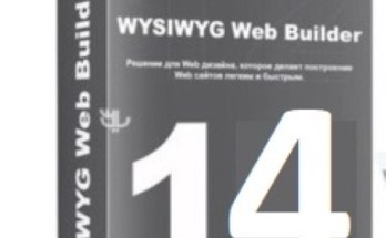 WYSIWYG Web Builder 14 Serial Key