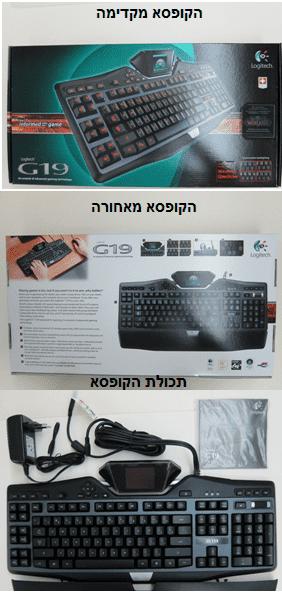 logitech-g19-keyboard-2