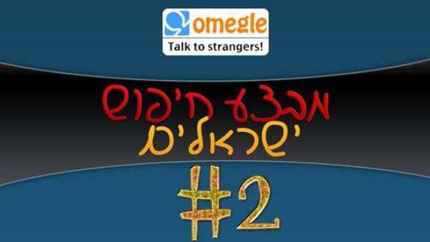 Omegle - ממשיך לחפש ישראלים, כולם מנתקים!