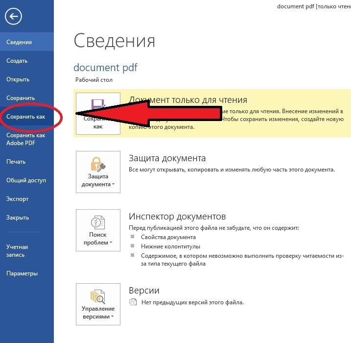 Сохранение PDF в ворде