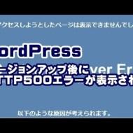 WordPress HTTP500