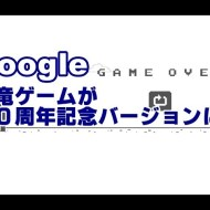 Google Chrome 恐竜ゲーム