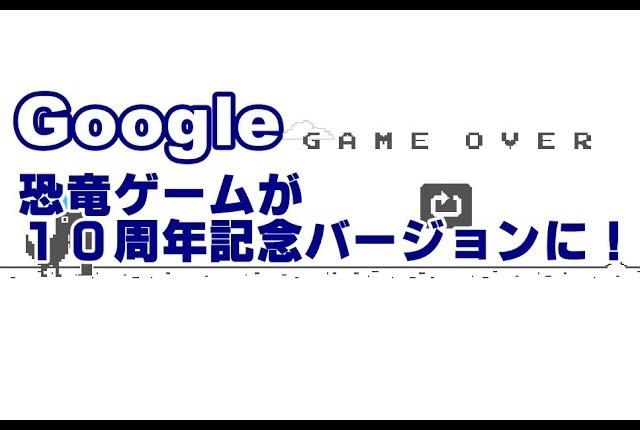 Google Chrome 恐竜ゲーム