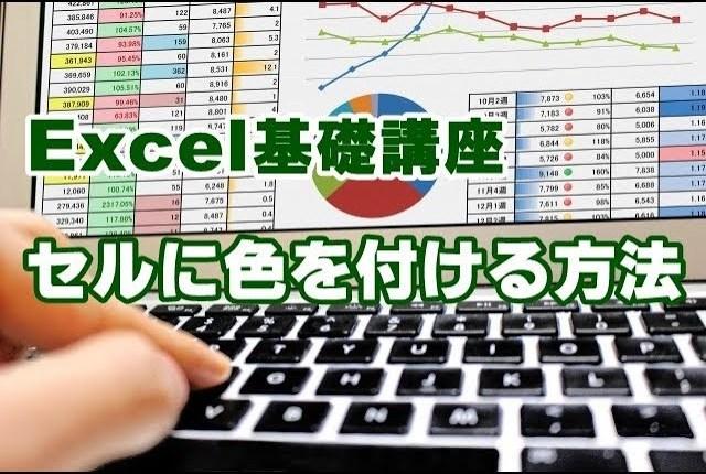 Excel セル 色