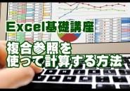 Excel 基礎 複合参照