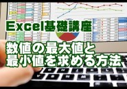 Excel 基礎 MAX関数 MIN関数