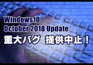 Windows10 October 2018 Update 提供中止
