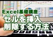 Excel セル 挿入 削除