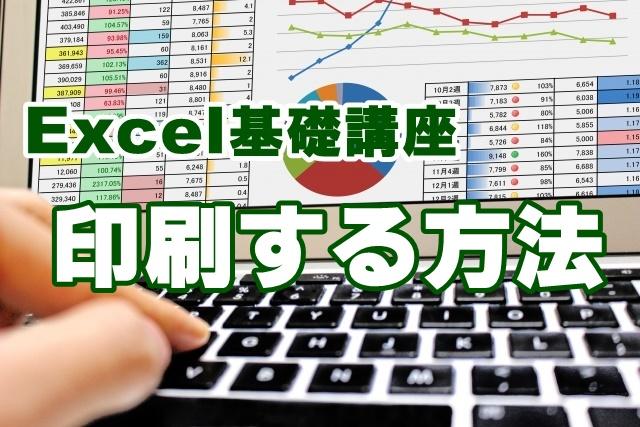 Excel 印刷