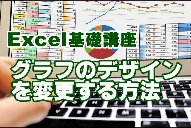 Excel グラフ デザイン