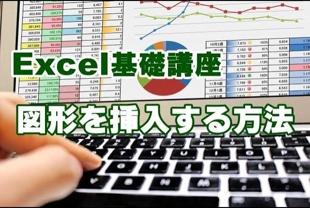 Excel 図形 挿入