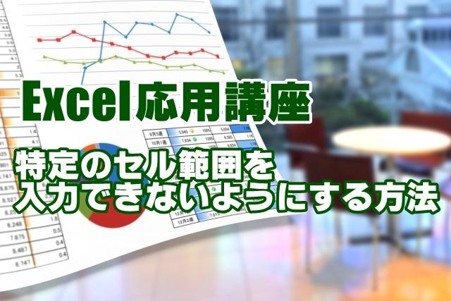 Excel エクセル 保護